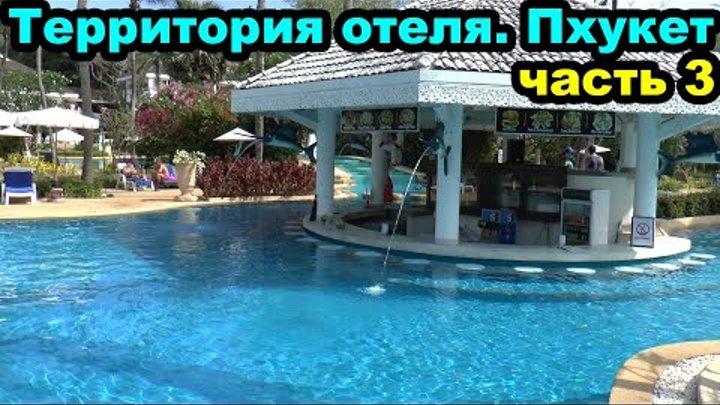 Территория отеля Thavorn Palm Beach Resort, часть 3, серия 403