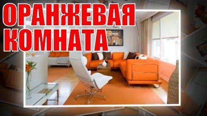 Оранжевый цвет в комнате   Orange in the room