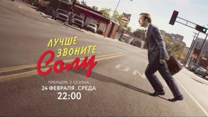 Лучше звоните Солу 2 сезон   Better Call Saul   Трейлер