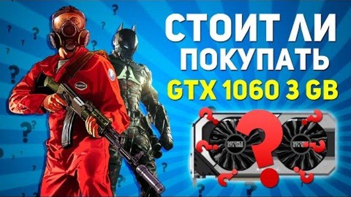 GTX 1060 3 GB - брать или нет??