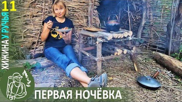 👣 Первая ночевка, индейка с луком, танец огня | Хроники Хижины у ручья - 11 — #бушкрафт Гордеевой