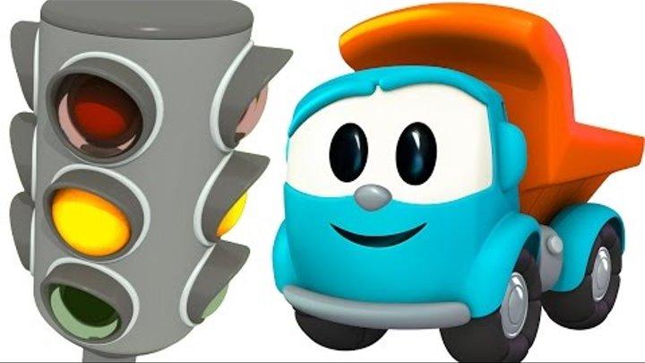 Мультик про машинки. Малыш Грузовичок Лева собирает светофор. Развивающие мультфильмы.