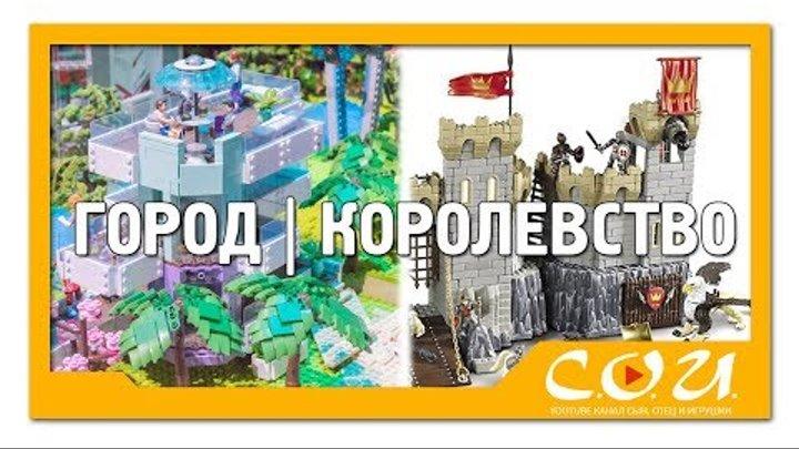 Две новые серии от Mega Construx - City (город) и Kingdom (королевство) | Новинки 2018 года