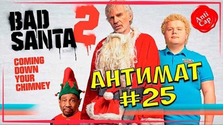 •Плохой Санта 2 в переводе Goblina• ◀[Все маты фильма]▶