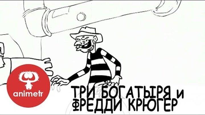 Короткометражный мультфильм. Три богатыря против Фредди Крюгера