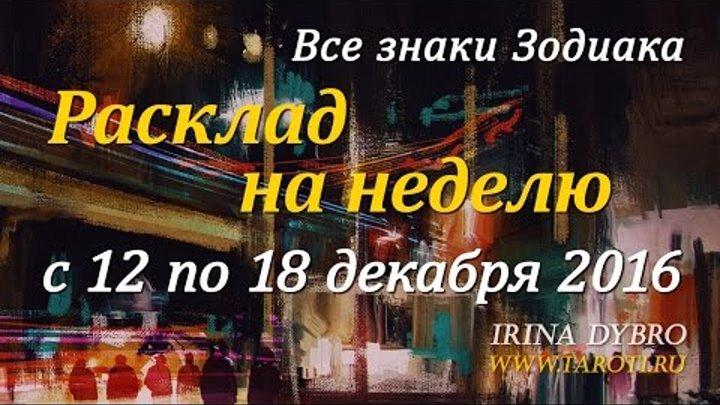 Гороскоп Таро для всех знаков Зодиака на неделю c 12 по 18 декабря 2016