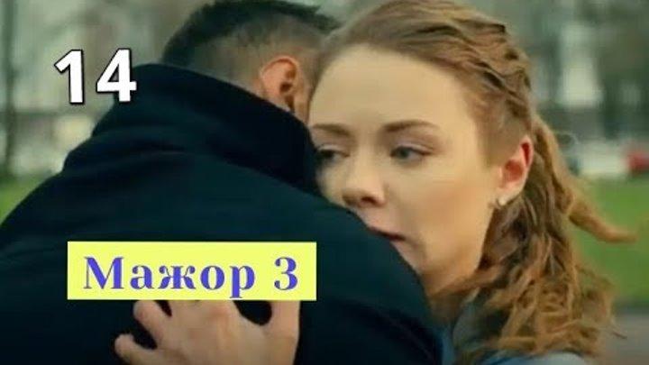 Мажор 3 СЕЗОН сериал 14 серия (Первый канал) Анонс Содержание серий