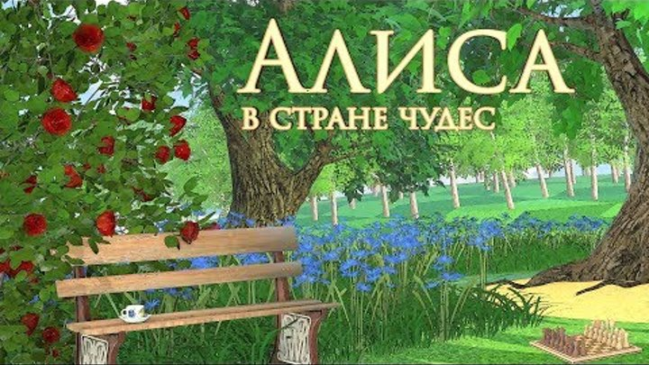 Алиса в Стране Чудес (Alice in Wonderland)