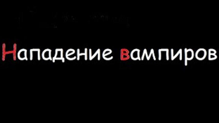 Minecraft сериал: Нападение вампиров 1 сезон - 2 эпизод