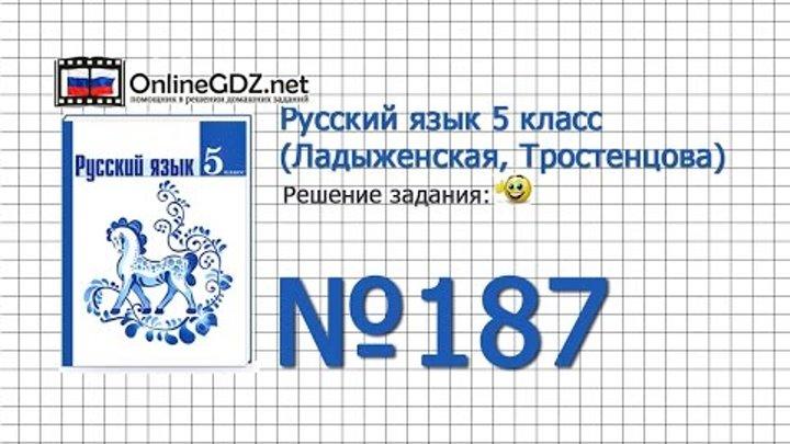 Задание № 187 — Русский язык 5 класс (Ладыженская, Тростенцова)