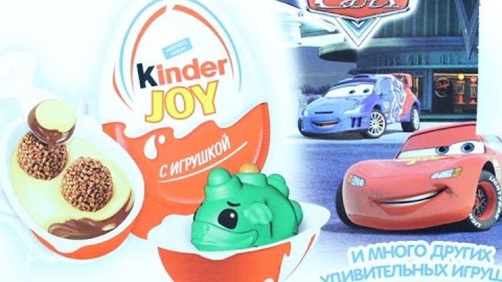 МАШИНКИ CARS Киндер сюрприз для мальчиков Киндер джой Kinder Joy Мультик про машинки