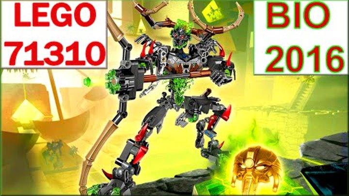 ЛЕГО БИОНИКЛ 2016 УМАРАК ОХОТНИК ОБЗОР - Umarak the Hunter 71310 - LEGO Bionicle 2016 review