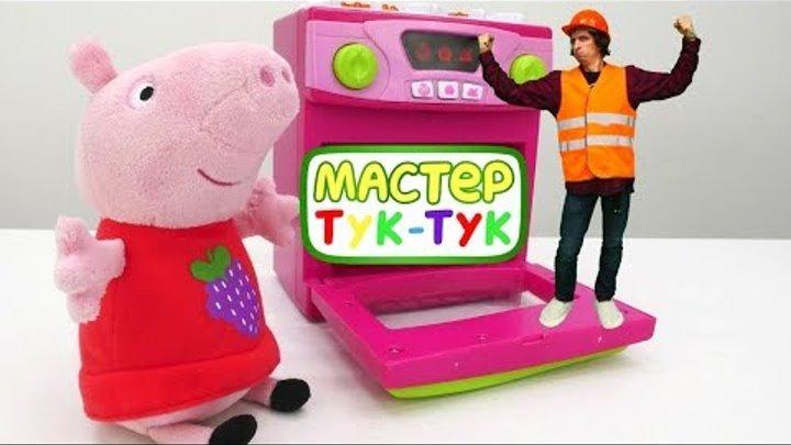 Детское видео. Видео с игрушками про Свинку Пеппу. #ТукТукШоу 24 серия. Чиним газовую плиту 🔥