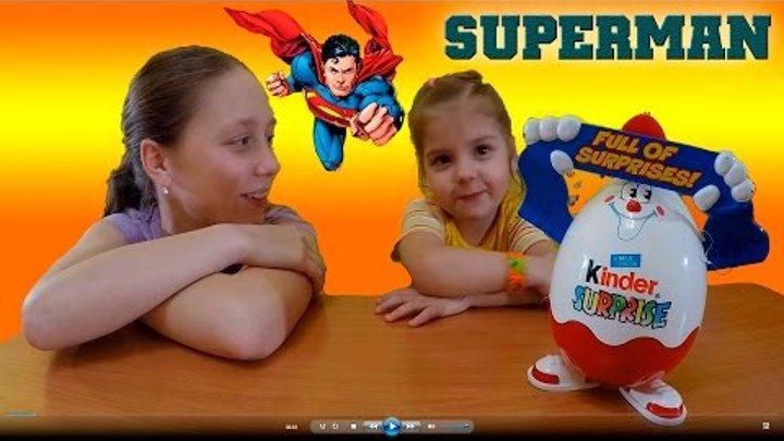 Киндер Сюрприз Супермен. Катя с Дашей открывают киндер сюрприз. Kinder Surprise Chupa Chups SuperMan