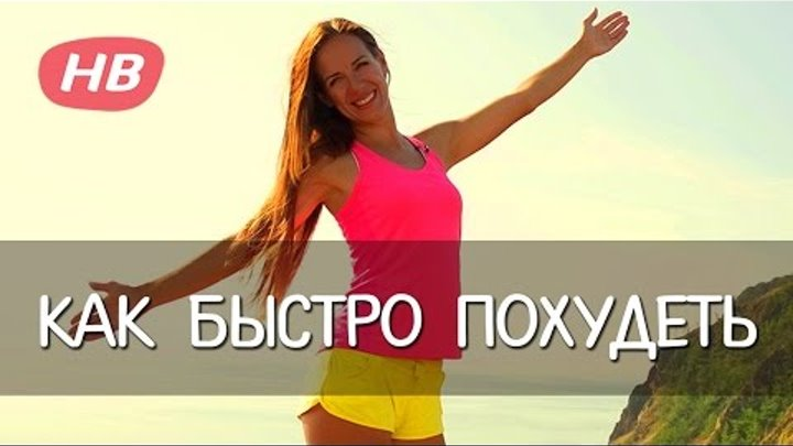 Как быстро похудеть. 8 супер упражнений. Елена силка смотреть онлайн.
