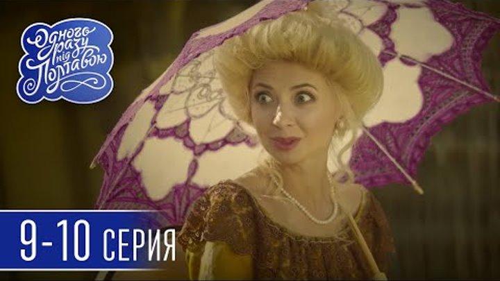 Сериал Однажды под Полтавой - Новый сезон 9-10 серия - Семейные комедии, юмор и приколы   Квартал 95