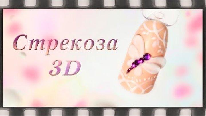Дизайн ногтей: Стрекоза 3д гелем. Весенний маникюр c 3D гелем (PLASTILINE Nail Art)