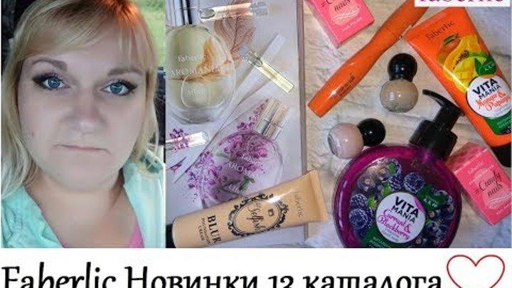 Faberlic новинки 13 каталога #Vitamania #BeautyBox #Aromania