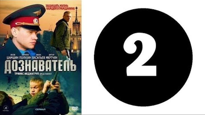 Дознаватель 1 сезон 2 серия (2012 год) (русский сериал)