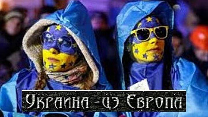 УРА! Украина ЦЕ Европа. [Ukraine in Europe] [Ukraina w Europie] [Ukraine in Europa] (18.01.2017)