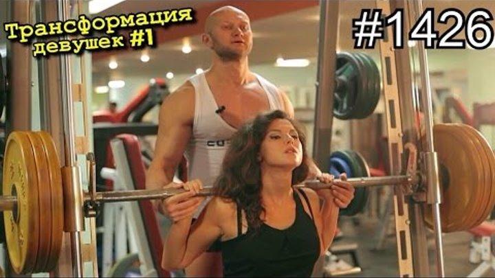 Начало: Даешь красивое женское тело! Тренировка девушек (2 сезон 1 серия).