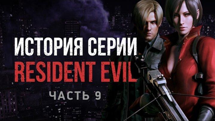 История серии Resident Evil, часть 9