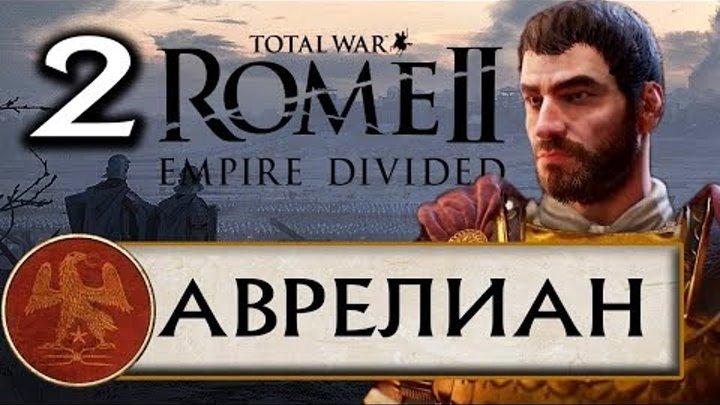 Total War Rome 2 - Расколотая Империя прохождения за Рим Аврелиана #2