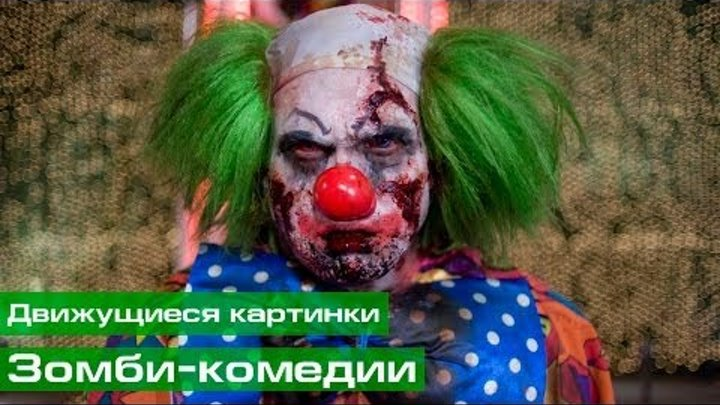 Лучшие Зомби-комедии (Движущиеся картинки)