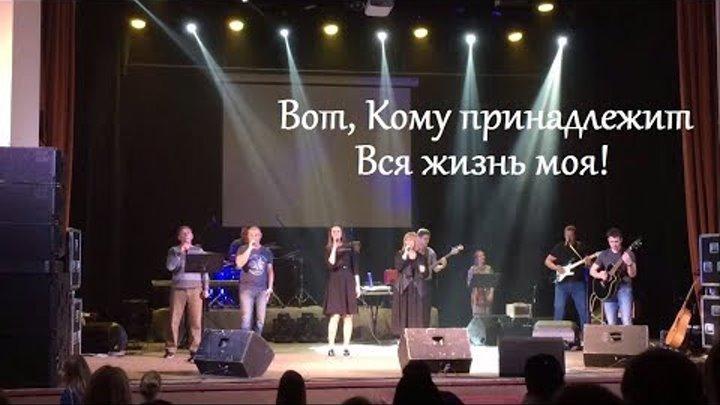 Церковь Отчий Дом. Вот, Кому принадлежит вся жизнь моя. Worship Night