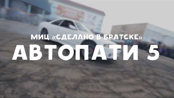 Репортаж от МИЦ : Автопати 5. 14.05.16
