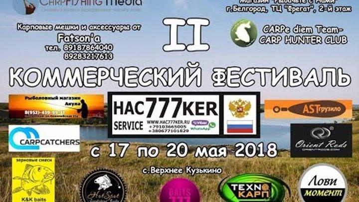 """Трейлер. Второй коммерческий фестиваль """"Хакер-777"""""""