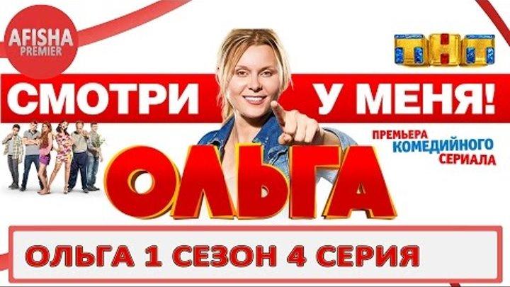 Ольга 1 сезон 4 серия анонс (дата выхода)