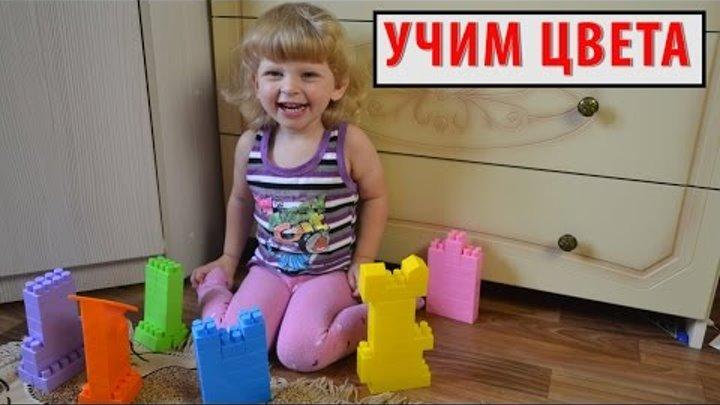 РАЗВИВАЮЩАЯ ИГРА №1 – Учим цвета с ребенком (2 года 3 мес.). Игры с конструктором для детей 2-3 лет.
