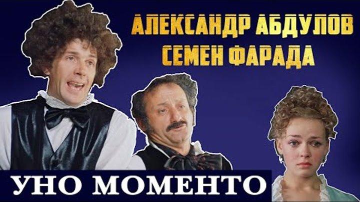 """Александр Абдулов, Семен Фарада - Уно моменто (Из к/ф """"Формула любви"""")"""