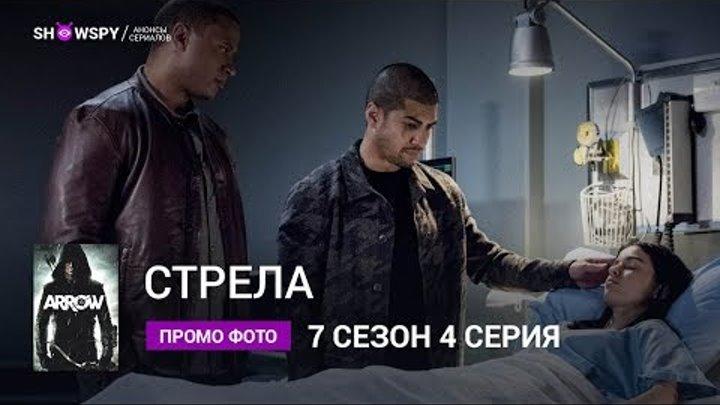Стрела 7 сезон 4 серия промо фото