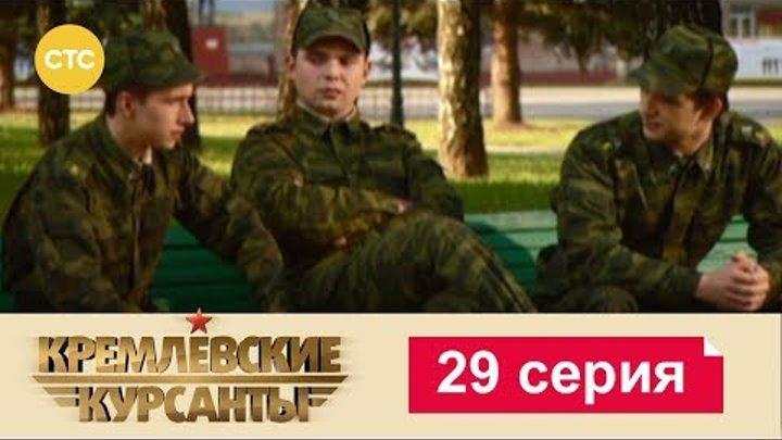 Кремлевские Курсанты Сезон 1 Серия 29