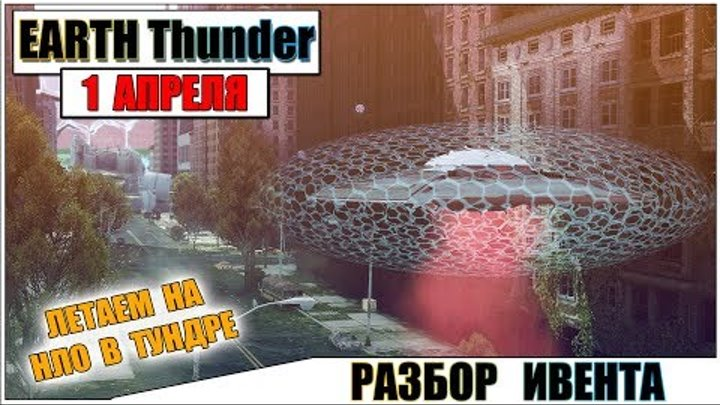 Earth Thunder - 1 АПРЕЛЯ НА НЛО В War Thunder