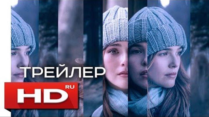 Прежде чем я уйду - Русский Трейлер (2017)