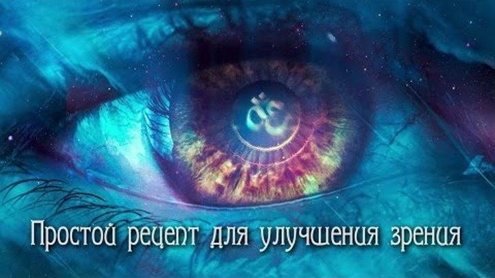 Простой РЕЦЕПТ для УЛУЧШЕНИЯ ЗРЕНИЯ!