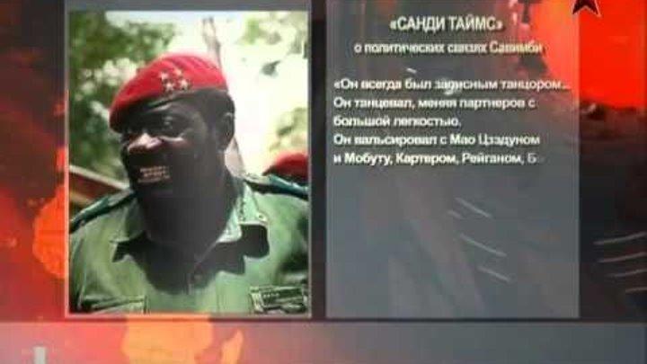 Битва Империй Ангола 1 я серия High