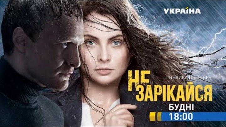 """Смотрите в 41 серии сериала """"Не зарекайся"""" на телеканале """"Украина"""""""