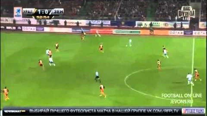 Футбол.Обзор матча Урал-Зенит 1-2