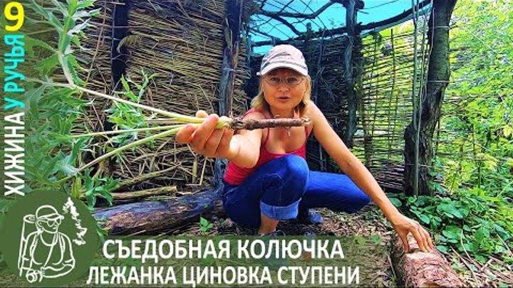 👣 Хроники Хижины у ручья - 9: лежанка, циновка, съедобная колючка, ступеньки | #Бушкрафт Гордеевой