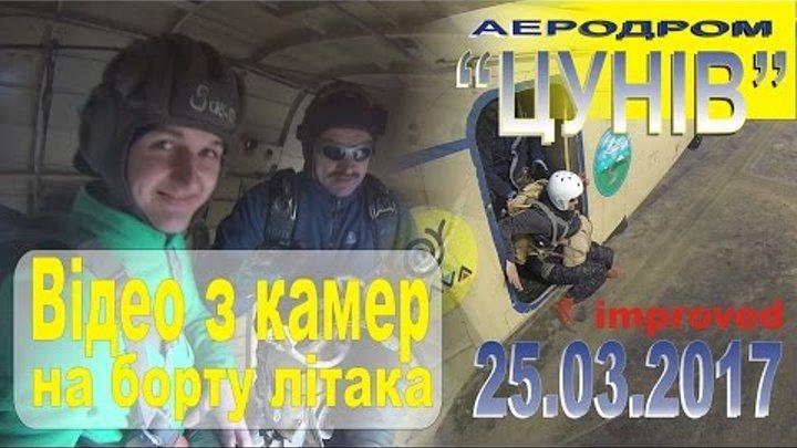 Стрибки з парашутом у Львові аеродром Цунів 25 03 2017 V2 Onboard CAMs