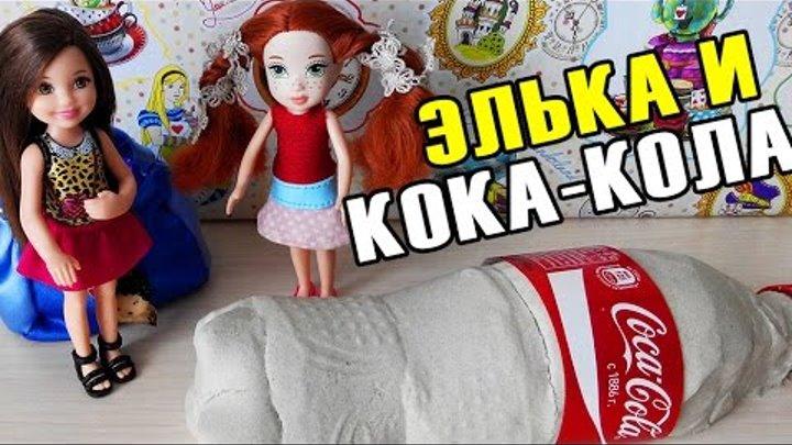 Мультики куклы Барби и Эвер Афтер Хай Мультики для девочек Стоп Моушен Кока-Кола Кинетический песок