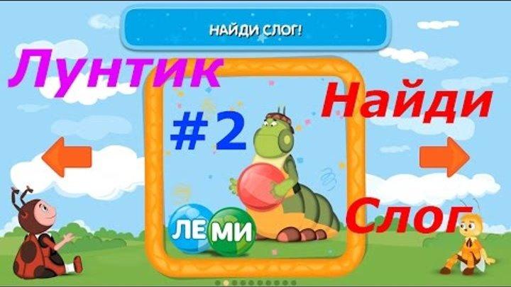 Лунтик. Учимся Читать - #2 Найди Слог. Обучающий игровой мультик для детей, развивающее видео