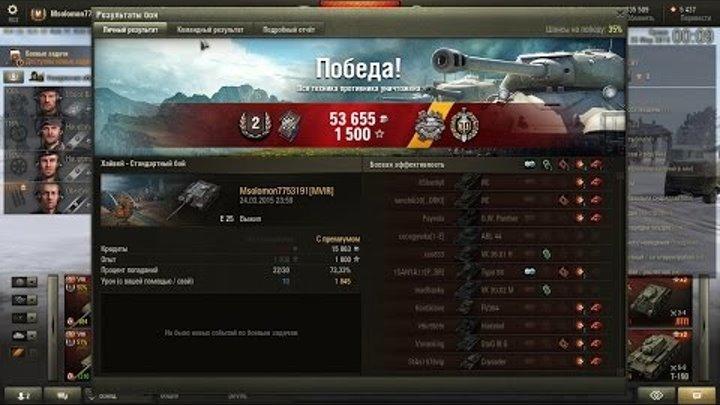 [World of Tanks] Е-25 как получить медаль Паскуччи