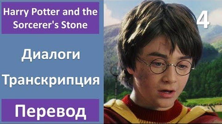 Английский по фильму: Гарри Поттер и Философский камень - 04 (текст, перевод, транскрипция)