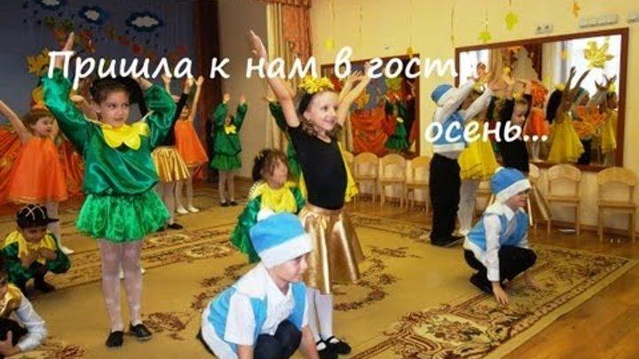 """Вход детей на праздник """"Пришла к нам в гости осень"""" (Видео Валерии Вержаковой)"""