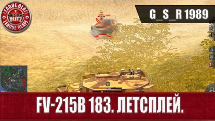 WoT Blitz -FV 215b 183 летсплей- World of Tanks Blitz (WoTB)